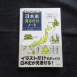 これだけでOK!社会人が1冊で楽しく学び直す日本史のオススメ本