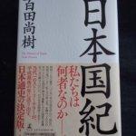 日本国紀レビューとおすすめポイント!批判アンチは気にする必要なし