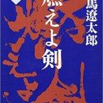 一番読みやすい司馬遼太郎の作品『燃えよ剣』感想とあらすじ