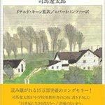 司馬遼太郎『21世紀に生きる君たちへ』内容と感想