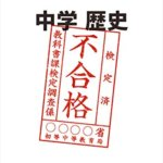 日本史を学び直す大人向け!中学歴史 文科省検定 不合格教科書レビュー