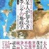 決定版!日韓関係おすすめ本!一歩先の日本と韓国の歴史問題を知ろう