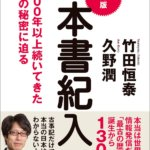 日本書紀の内容、古事記との違いなどを簡単に知るオススメ入門書