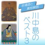 川中島の戦いの名場面ベスト3!勝敗や真相をランキングで解説