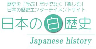 日本の白歴史
