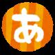 ひらがなの成り立ちと起源!万葉仮名に始まる日本語の歴史